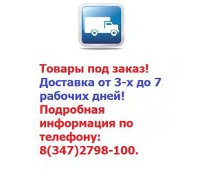 По вопросам обращаться по телефону: 8(347)2-798-100