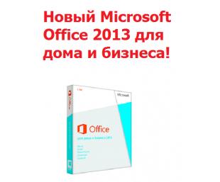 Новые возможности  Microsoft Office для дома и бизнеса 2013( Русская лицензия)!