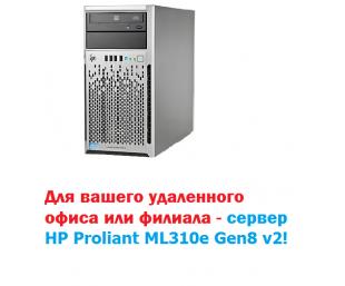 Сервер HP Proliant ML310e Gen8 v2!