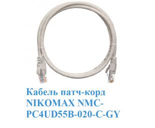 Коммутационный шнур NIKOMAX U/UTP 4 , Категории 5е (Класс D)
