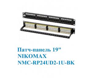 """Коммутационная панель NIKOMAX 19"""", 1U, 24 порта, Кат.5e (Класс D)"""