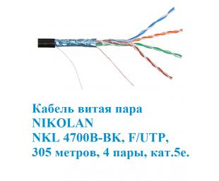 Кабель витая пара экранированный NIKOLAN F/UTP 4 пары, Кат.5e (Класс D)