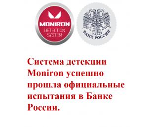 Moniron на сайте Центрального банка Российской Федерации
